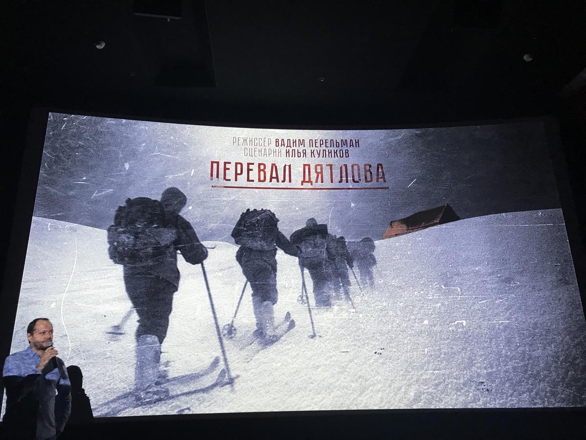 Перевал Дятлова (8 серий) (2019)