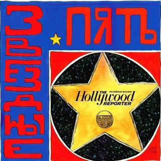 Российское издание The Hollywood Reporter отпразднует 5-летний юбилей масштабной выставкой