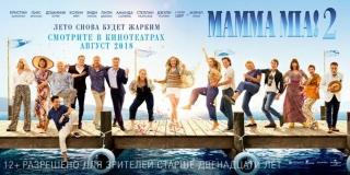 Новый трейлер сиквела фильма «Mamma Mia!»