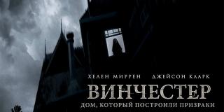 Рецензия: «Винчестер. Дом, который построили призраки» с Хелен Миррен
