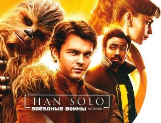 Хан Соло посетит Каннский кинофестиваль