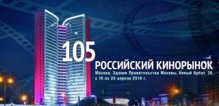 105-й Кинорынок обнародовал финальную программу