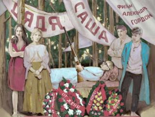 Художник Никас Сафронов нарисовал постер к фильму Александра Гордона