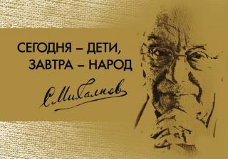 В Москве наградили победителей Международного литературного конкурса имени Сергея Михалкова