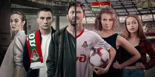 «Вне игры»: Главный футбольный сериал во время спортивной лихорадки