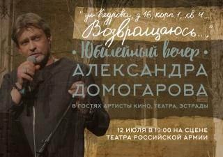 Юбилей Александра Домогарова пройдет в Центральном академическом театре Российской Армии