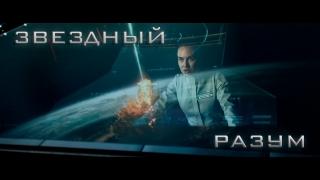 Первый трейлер «Звездного разума»
