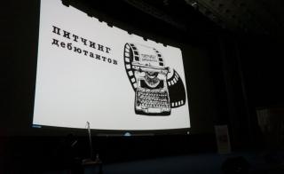 Продолжается прием заявок на ХI Московский Питчинг Дебютантов