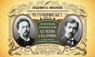 Московские зрители впервые увидели спектакль «Метаморфозы III: Враги»