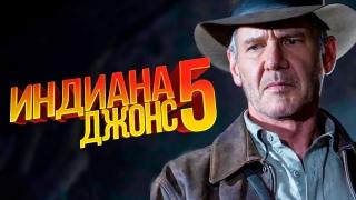 Премьеру фильма «Индиана Джонс 5» отложили на целый год