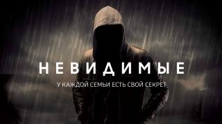В Москве пройдут бесплатные показы VR-сериала «Невидимые» Дага Даймана