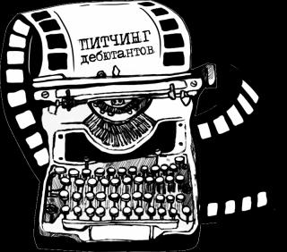 В Санкт-Петербурге пройдет Питчинг полнометражных игровых фильмов